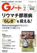 リウマチ膠原病