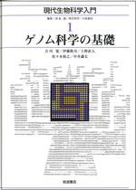 ゲノム科学の基礎 / 吉川寛 [ほか] 著
