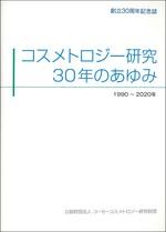 コスメトロジー研究30年のあゆみ:創立30周年記念誌 1990年~2020年