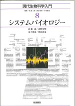 システムバイオロジー / 近藤滋 [ほか] 著