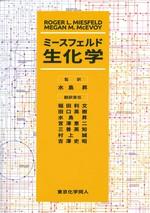 ミースフェルド生化学 / Roger L. Miesfeld, Megan M. McEvoy [著] ; 稲田利文 [ほか] 翻訳責任