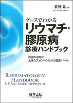 ケースでわかるリウマチ・膠原病診療ハンドブック : 的確な診断と上手なフォローのための臨床パール / 萩野昇編