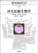 再生医療生物学 / 阿形清和 [ほか] 著