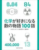 化学が好きになる数の物語100話 / ジョエル・レビー著 ; 佐藤聡訳