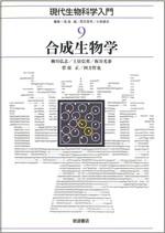 合成生物学 / 柳川弘志 [ほか] 著