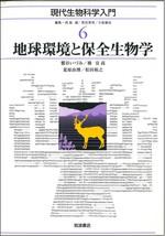 地球環境と保全生物学 / 鷲谷いづみ [ほか] 著