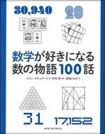 数学が好きになる数の物語100話 / コリン・スチュアート著 ; 赤池ともえ訳