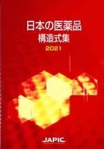 日本の医薬品構造式集 2021 / 日本医薬情報センター編