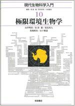 極限環境生物学 / 黒岩常祥 [ほか] 著