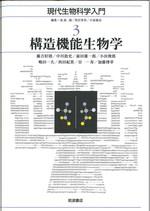 構造機能生物学 / 藤吉好則 [ほか] 著