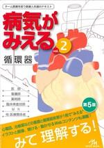 循環器 第5版 / 医療情報科学研究所編