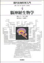 脳神経生物学 / 岡本仁 [ほか] 著