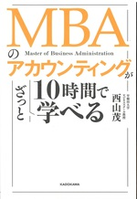 MBAのアカウンティングが10時間でざっと学べる / 西山茂著