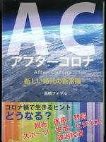 ACアフターコロナ : 新しい時代の新常識 / 高橋フィデル著