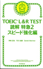TOEIC L&R test読解特急2 : 新形式対応 スピード強化編 / 神崎正哉, TEX加藤, Daniel Warriner著