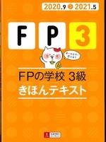 FPの学校3級きほんテキスト 2020.9-2021.5 / ユーキャンFP技能士試験研究会編