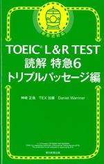 TOEIC L&R test読解特急6 : 新形式対応 トリプルパッセージ編 / 神崎正哉, TEX加藤, Daniel Warriner著