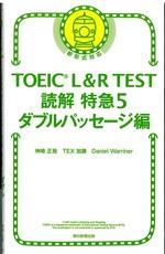 TOEIC L&R test読解特急5 : 新形式対応 ダブルパッセージ編 / 神崎正哉, TEX加藤, Daniel Warriner著