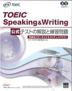 TOEIC speaking & writing公式テストの解説と練習問題 第2版 / Educational Testing Service著