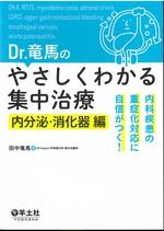 Dr.竜馬のやさしくわかる集中治療 内分泌・消化器編 / 田中竜馬著