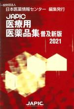 JAPIC医療用医薬品集 2021 / 日本医薬情報センター編