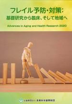フレイル予防・対策 : 基礎研究から臨床、そして地域へ / 柳澤信夫, 鈴木隆雄, 飯島勝矢監修