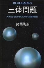 三体問題 : 天才たちを悩ませた400年の未解決問題 / 浅田秀樹著