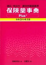 保険薬事典plus+ : 適応・用法付薬効別薬価基準 令和3年4月版 / 薬業研究会編