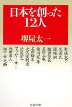 日本を創った12人 / 堺屋太一著