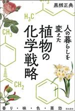 人の暮らしを変えた植物の化学戦略 : 香り・味・色・薬効 / 黒栁正典著
