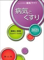 病気とくすり : 基礎と実践 2021