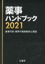 薬事ハンドブック 2021