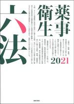 薬事衛生六法 2021