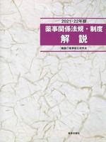 薬事関係法規・制度解説 2021-22年版 / 薬事衛生研究会編集