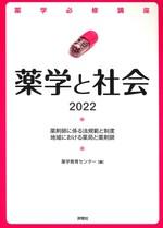 薬学と社会 2022