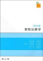 薬物治療学 改訂10版 / 吉尾隆 [ほか] 編集