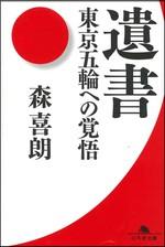 遺書 : 東京五輪への覚悟 / 森喜朗 [著]