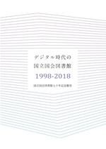 デジタル時代の国立国会図書館1998-2018 : 国立国会図書館七十年記念館史