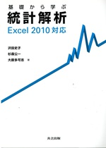 基礎から学ぶ統計解析 : Excel2010対応 / 沢田史子 ; 杉森公一 ; 大薮多可志著