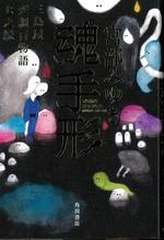 魂手形 : 三島屋変調百物語七之続 / 宮部みゆき著