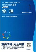 物理 / 薬学ゼミナール編(領域別既出問題集 : 6年制課程薬剤師国家試験対応 改訂第9版)