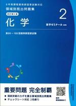 化学 / 薬学ゼミナール編(領域別既出問題集 : 6年制課程薬剤師国家試験対応 改訂第9版)