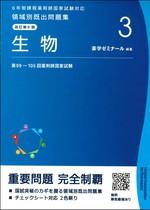 生物 / 薬学ゼミナール編(領域別既出問題集 : 6年制課程薬剤師国家試験対応 改訂第9版)