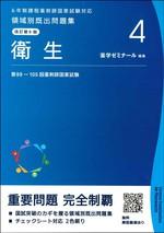 衛生 / 薬学ゼミナール編(領域別既出問題集 : 6年制課程薬剤師国家試験対応 改訂第9版)