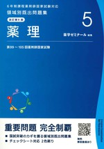 薬理 / 薬学ゼミナール編(領域別既出問題集 : 6年制課程薬剤師国家試験対応 改訂第9版)