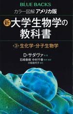 生化学・分子生物学 / D・サダヴァ他著 ; 石崎泰樹, 中村千春監訳・翻訳 ; 小松佳代子翻訳