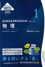 物理  / 薬学ゼミナール編(2022年版(第107回国家試験対策))
