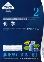 化学  / 薬学ゼミナール編(2022年版(第107回国家試験対策))
