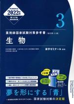 生物  / 薬学ゼミナール編(2022年版(第107回国家試験対策))