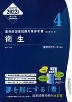 衛生  / 薬学ゼミナール編(2022年版(第107回国家試験対策))